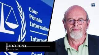 מינוי התובע החדש בהאג: תקווה שיוביל את בית הדין לכיוון שלמענו הוקם