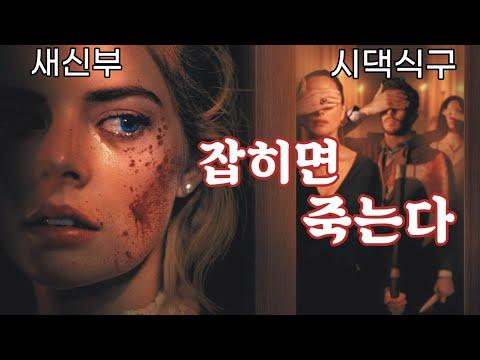신혼 첫날밤 시댁식구 뚝배기를 깨는 새신부 (영화리뷰)