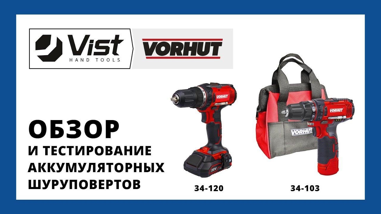 Обзор и тестирование аккумуляторных шуруповертов Vorhut