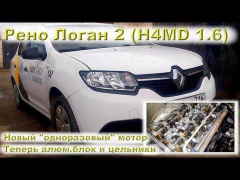 Фото к видео: Рено Логан 2 (H4MD 1.6): Новый одноразовый мотор!