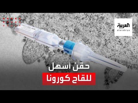 العرب اليوم - شاهد: عبوات جديدة تسهل عملية حقن لقاحات