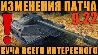 ИЗМЕНЕНИЯ ПАТЧА 9.22 - НОВЫЕ РАНГОВЫЕ БОИ И УЛУЧШЕНИЕ БАЛАНСИРОВЩИКА [ World of Tanks ]