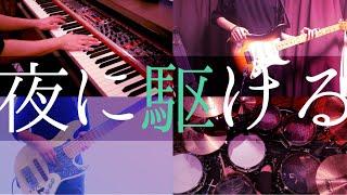 「夜に駆ける」- YOASOBI Band Cover