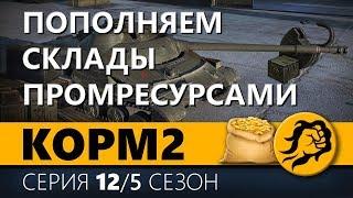 КОРМ2. ПОПОЛНЯЕМ СКЛАДЫ ПРОМРЕСУРСОМ. 12 серия. 5 сезон.