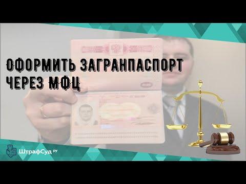 Оформить загранпаспорт через МФЦ