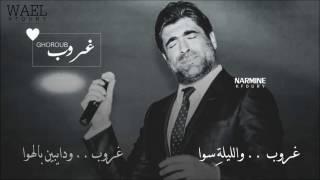 تحميل اغاني Wael Kfoury : Ghoroub - With Lyrics | وائل كفوري غروب مع الكلمات MP3