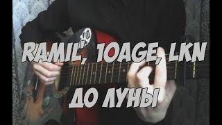 Ramil', 10AGE, LKN   До луны (guitar Cover)