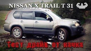 НИССАН Х ТРЕЙЛ Т 31 2.5 Не создан для бездорожья Тест драйв от качка Nissan X trail T 31 икстрейл.