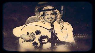 محمد عبده - لا تقول ودعتني داري ( عود ) تحميل MP3