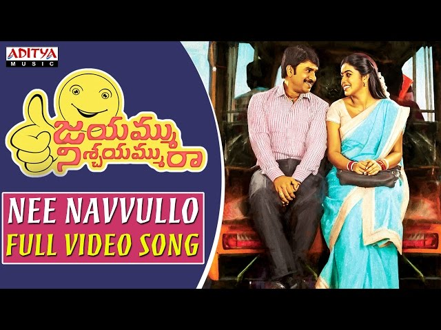 Nee Navvullo Full Video Song HD | Jayammu Nischayammu Raa | Srinivas