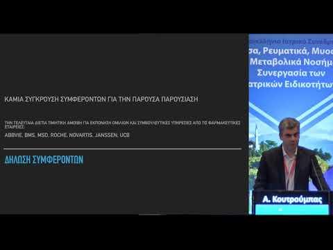 Α. Κουτρούμπας - Θεραπευτικοί στόχοι στις σπονδυλαρθρίτιδες (treat to target)