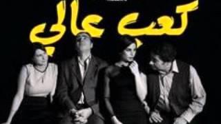 كارمن سليمان - تتر مسلسل كعب عالي تحميل MP3