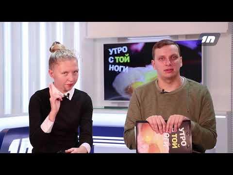 Утро с той ноги # Чем занимается Молодежный центр Пскова?