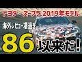 【海外の反応】衝撃!『トヨタ・スープラ 2019年モデル』海外メディアのレビューが高評価で凄い!「トヨタ86以来のピュアスポーツクーペだ!」