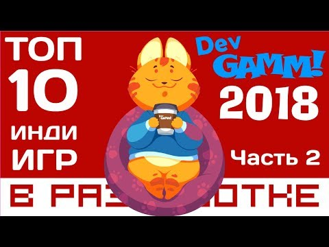 ТОП 10 ИГР С ШОУКЕЙСА DEVGAMM 2018 Часть 2 | В разработке #107
