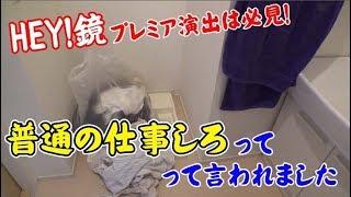 【パチスロ】家賃6万円!おっさんの生活#6【パチコミTV】HEY!鏡のプレミア演出は必見!