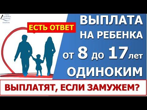 Выплата пособия детям от 8 до 17 лет одиночкам в 2021 году.