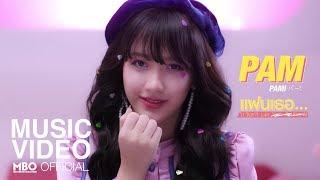 แฟนเธอ... (I Don't Like ) - PAM Feat.Hi-U [Official MV]