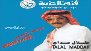 تحميل اغاني طلال مداح / مين فتن بيني وبينك / البوم سويعات الاصيل رقم 31 MP3