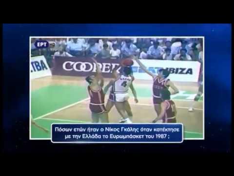 Πόσων ετών ήταν ο Νίκος Γκάλης όταν κατέκτησε με την Ελλάδα το Ευρωμπάσκετ του 1987;