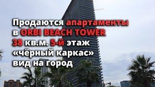 Продаются апартаменты в ORBI BEACH TOWER, 5-й этаж, 38 кв.м., вид город. 980 $ за кв.м.