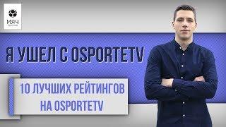 10 ЛУЧШИХ рейтингов на ОспортеТВ