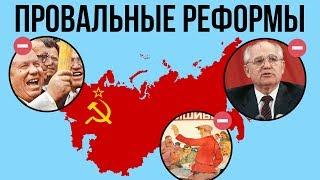 4 ПРОВАЛЬНЫЕ РЕФОРМЫ В СССР