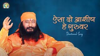 Aisa Do Ashish Hey Guruvar | ऐसा दो आशीष हे गुरुवर | Naval Bhor | DJJS Bhajan