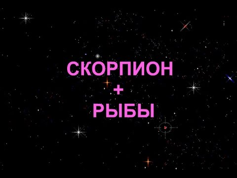 РЫБЫ+СКОРПИОН - Совместимость - Астротиполог Дмитрий Шимко