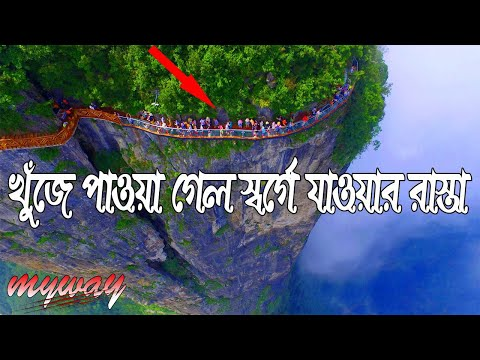 The Gate To Heaven Discovered In China    Tianmen Mountain    Bengali