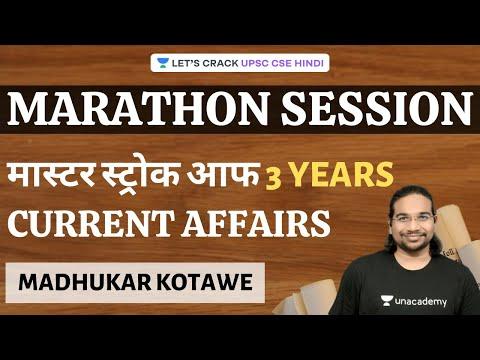 Master Stroke of 3 Years Current Affairs | Marathon Session | UPSC CSE PRELIMS 2020 | Madhukar Sir