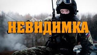 НЕВИДИМКА Боевик 2017 русские детективы