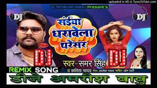 Bhojpuri Song Samar Singh Dj Dk Raja
