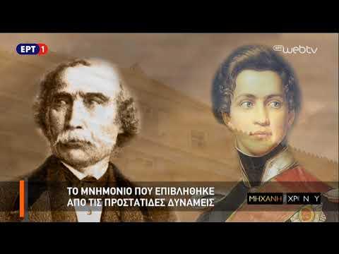 """Η Μηχανή του Χρόνου–Eπ 1–""""Όθωνας. Από το πρώτο μνημόνιο του 1842 στην έξωση από την Ελλάδα» 22Απρ17"""