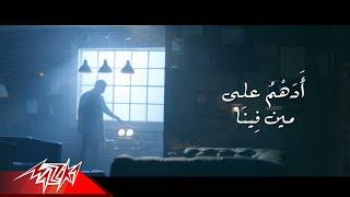 Adham Ali - We Meen Fena ( Music Video - 2019 ) ادهم علي - ومين فينا تحميل MP3
