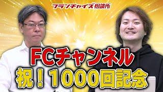 中小企業は今すぐYouTubeをやれ!!「フランチャイズチャンネル」が1000回&1.8万人突破!!