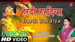 Hardi Hardiya Old Mehndi Geet Sharda Sinha