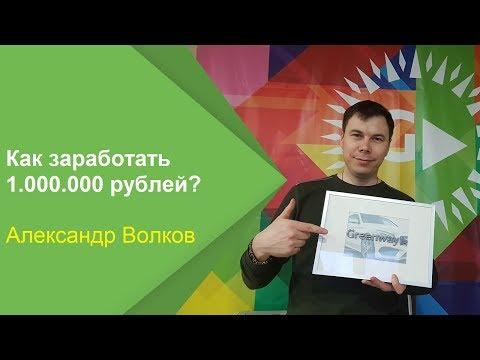 Как в Гринвей заработать 1 миллион рублей? | Александр Волков