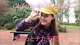【Kukikoく黄こ】Chikatto Chika Chika♡/チカっとチカ千花っ♡ 踊ってみた