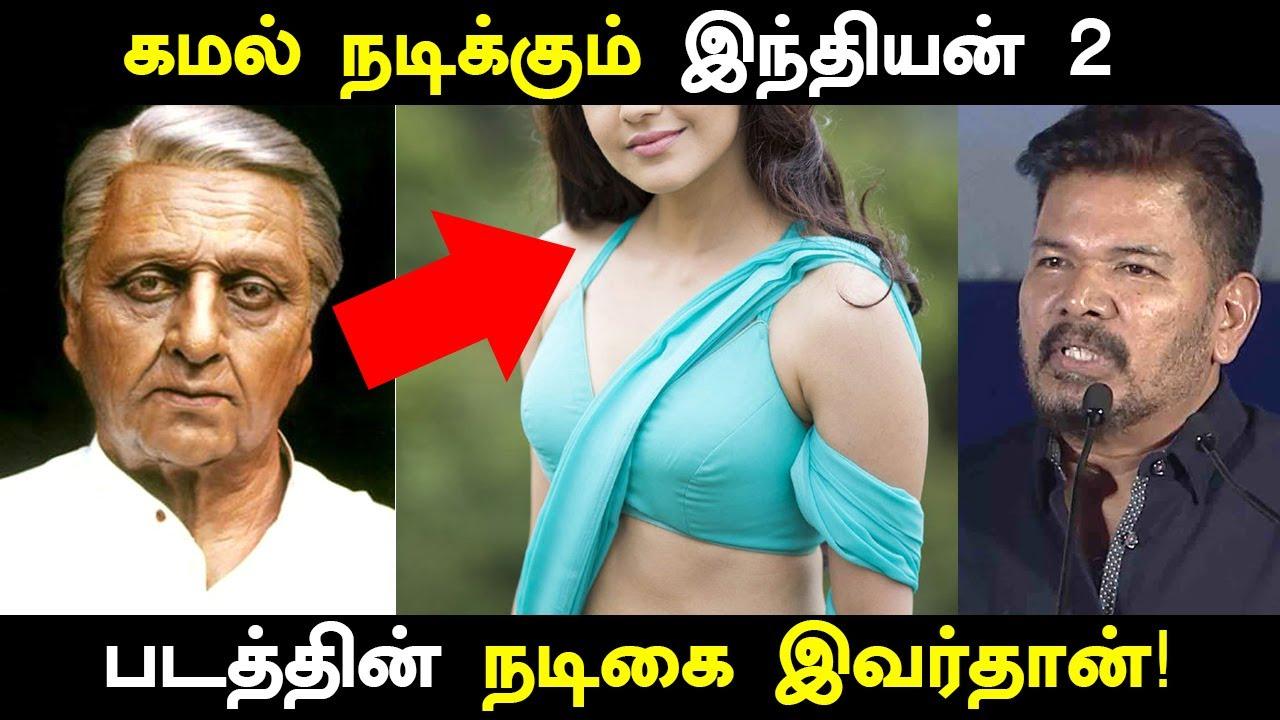 கமல் நடிக்கும் இந்தியன் 2 படத்தின் நடிகை இவர்தான்! ரகசியத்தை உளறிய பிரபல நடிகை! | Indian 2 Heroine