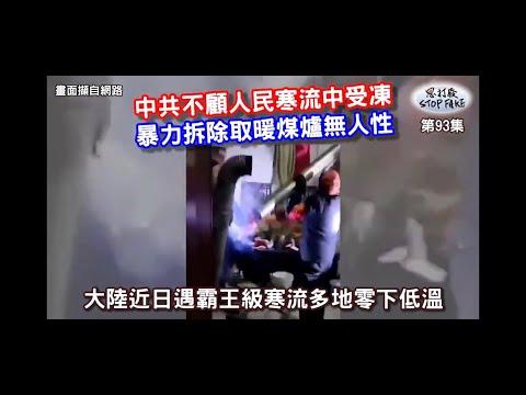 【思打廢-STOP FAKE】第93集 中共寒冬虐民毫無人性