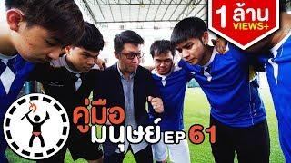 คู่มือมนุษย์ EP.61 วิธีพาบอลไทยไปบอลโลก!!!