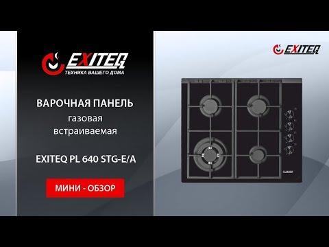 Варочная поверхность EXITEQ PL 640 STG-E/А