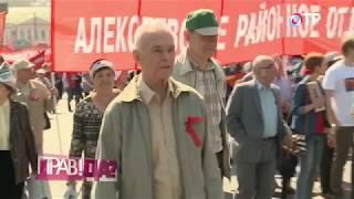 ПРАВ!ДА? на ОТР. Коммунистическая идея в России - жизнеспособна ли она? (14.06.2017)