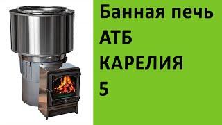 Печи для бани АТБ Карелия-5 на http://vsempechi.ru/
