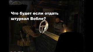 Что будет если отдать Вобле штурвал в Сталкер зов Припяти