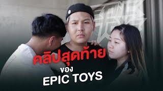 คลิปนี้เป็นคลิปสุดท้ายของ Epic Toys