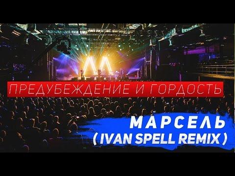 Марсель-Предубеждение и гордость ( Ivan Spell remix )