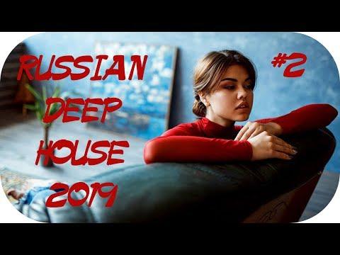 🇷🇺 РУССКИЙ ДИП ХАУС 2019 🔊 New Russian Music 2019 🎶 Rusiska Muzika 2019 🎶 Russian Deep #2