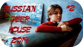 🇷🇺 Russian Deep House 2019 DJ Jancarlo 🔊 Russian Mix #2